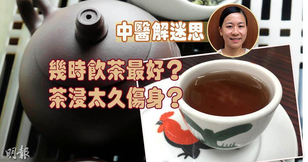 【中醫解迷思】幾時飲茶最好?空腹忌飲茶?茶浸太久會傷身?