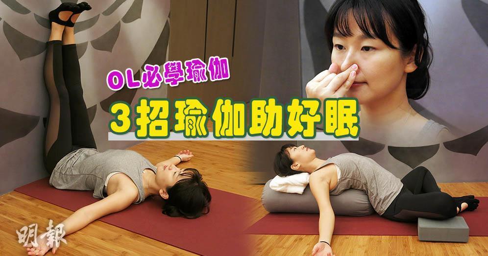 【OL必學瑜伽·有片】3招瑜伽助好眠 放鬆全身消腳腫