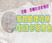 【生活百科】家務助理導師教路 3招洗衫防甩色