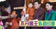 【王室發放父子騎膊馬相】不丹國王一家三口訪印度 小王子無怯場搶鏡