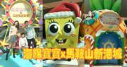 【有片睇.聖誕好去處】海綿寶寶@馬鞍山新港城 4必玩 遊6.5米香味菠蘿屋