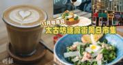【好去處】周日市集@鰂魚涌太古坊 11月主打咖啡節‧雙層巴士歎美食