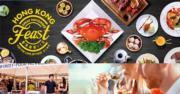 【好去處】香港盛宴11月  蘭桂坊嘉年華‧皇東節  品酒玩樂