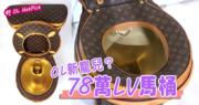 【睇片·OL新寵兒?】美藝術家剪LV袋製78萬「名牌」馬桶 網民讚豪華王位