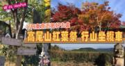【多圖‧日本情報】紅葉祭@東京近郊高尾山  行山坐纜車賞楓