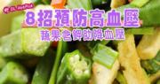 【健康生活】蔬果含鉀助降血壓!8招預防高血壓
