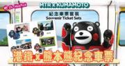 【熱辣情報】11‧26港鐵有售!熊本熊紀念車票連套+列車模型