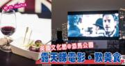 【好去處】12‧12-17英國文化節@金鐘添馬公園 露天影院‧美食‧音樂表演