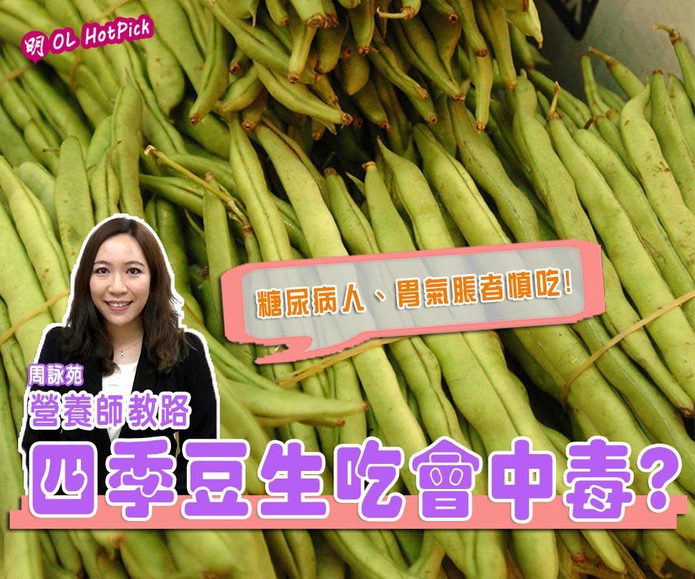 【當造蔬果】四季豆低卡·多纖維 營養師提醒:生吃會中毒