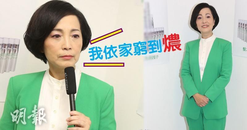 投資千萬做生意 苑瓊丹自嘲︰窮到燶 明年返TVB拍劇 (17:45)