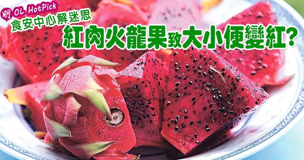 【食安中心解迷思】紅肉火龍果致大小便變紅?有無害?