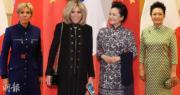 法國總統夫人布麗吉特(左一、左二)、國家主席夫人彭麗媛(右一、右二)的衣著備受注目。(法新社/中新社)