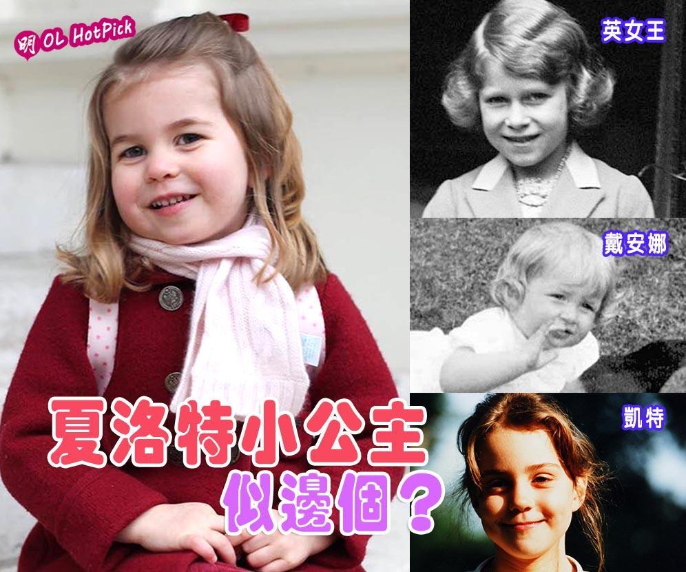【餅印一樣】夏洛特小公主似誰?英女王·戴安娜·凱特?