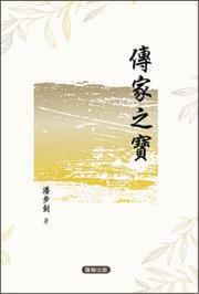 明藝.書訊:《傳家之寶》