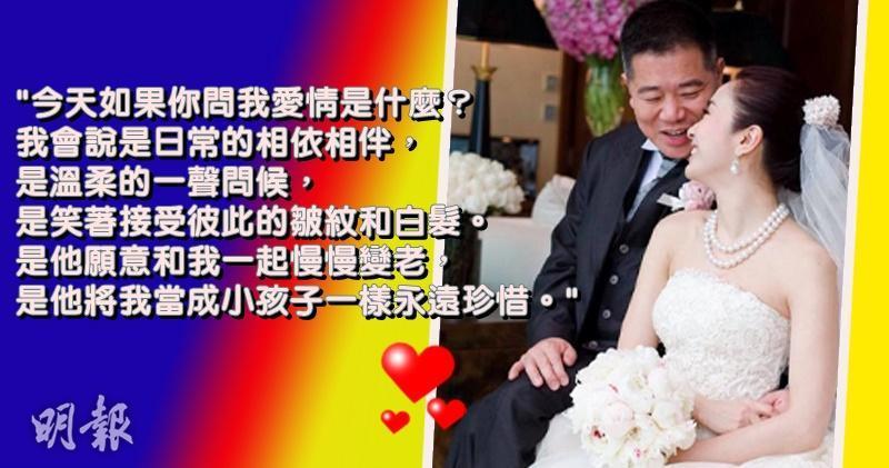 【謝謝我親愛丈夫】黎姿貼婚照賀結婚周年:笑著接受彼此皺紋 (12:05)