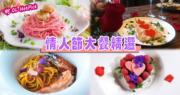 【熱辣情報】情人節大餐精選 早訂有優惠!