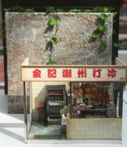 【喜•細看香港 新春微型藝術展@奧海城】金記潮州打冷(歐嘉俊攝)