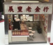【喜•細看香港 新春微型藝術展@奧海城】展豐老金行(歐嘉俊攝)