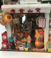【喜•細看香港 新春微型藝術展@奧海城】老金山貨店(歐嘉俊攝)