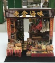 【喜•細看香港 新春微型藝術展@奧海城】老金海味店(歐嘉俊攝)