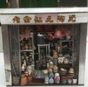 【喜•細看香港 新春微型藝術展@奧海城】老金缸瓦陶瓷店(歐嘉俊攝)