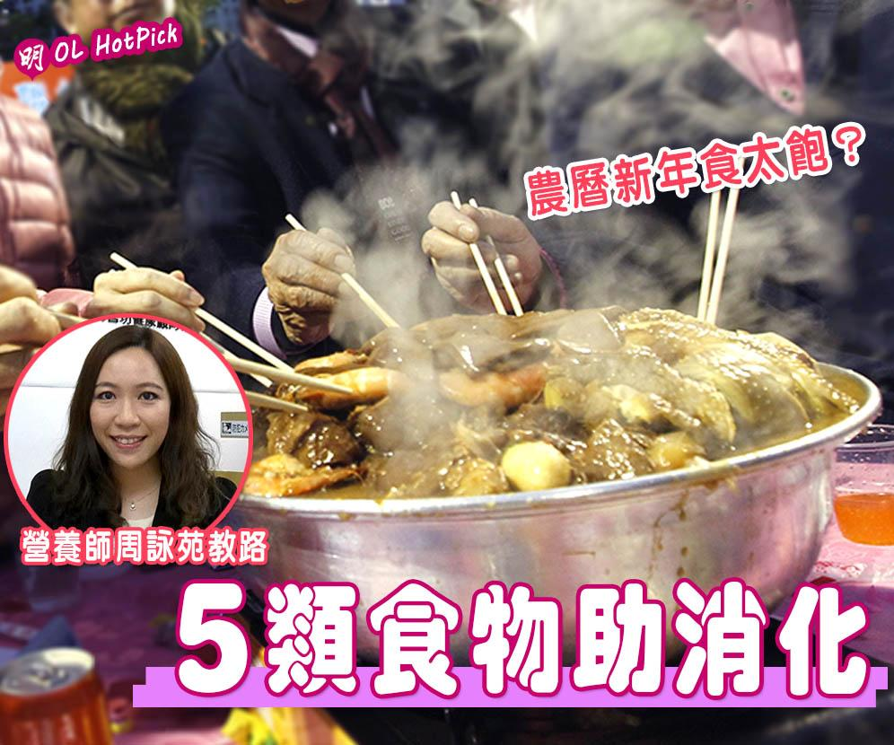 【營養師教路】農曆新年食太飽?5類食物幫助消化