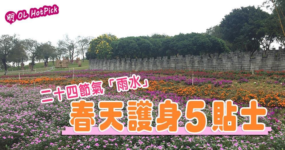 【中醫教路】二十四節氣「雨水」 春天護身5貼士