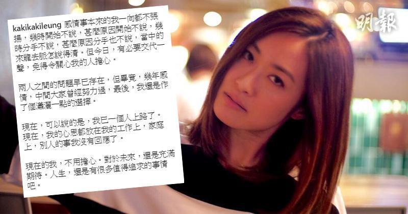 【男友驚爆偷食】梁嘉琪網上極速表態:唔講分手原因 (14:16)