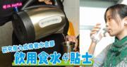 【研究指九成樽裝水含膠】飲得安心! 飲用食水4貼士:放水至少兩分鐘‧避用水龍頭熱水煮食