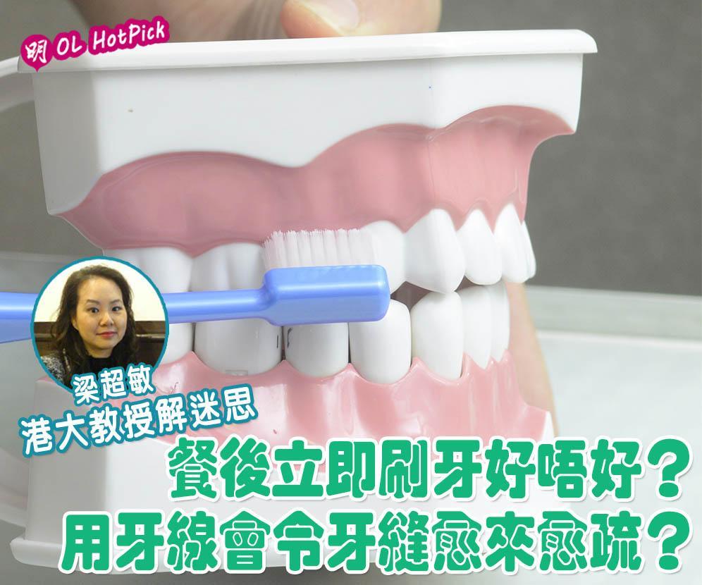 【世界口腔健康日】餐後立即刷牙好唔好?用牙線會令牙縫愈來愈疏?