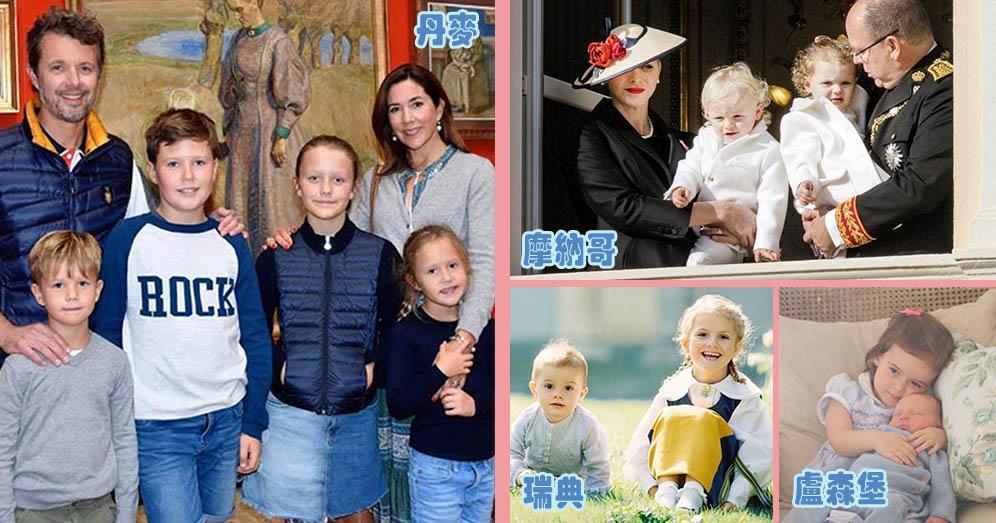 【歐洲多產王后、王妃】丹麥儲妃、比利時王后各生4仔女 荷蘭王后有3女