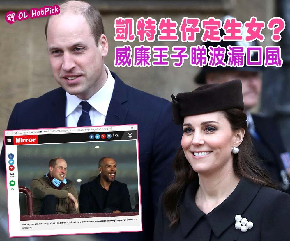 凱特臨盆在即 生仔定生女?威廉王子睇波漏口風