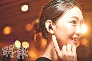 第二代減磅至3.6g 超細真無線耳機更「聽話」