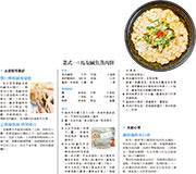 菜式一:馬友鹹魚蒸肉餅