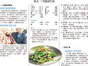 菜式二:芥蘭炒牛肉