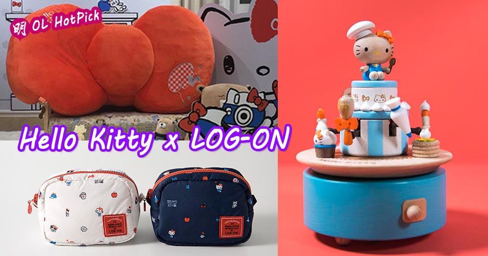 Hello Kitty x LOG-ON限定店  音樂盒‧巨型蝴蝶結抱枕‧家具樣樣有