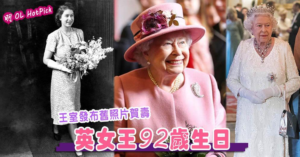 【王室發72年前舊照賀壽】英女王92歲生日 4個重要時刻逐個數