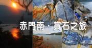 【吾鄉吾土】赤門南‧賞石之旅