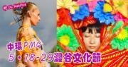 【好去處】5‧18-29澀谷文化節@中環PMQ 時裝‧畫作‧裝置藝術 展示女生創作