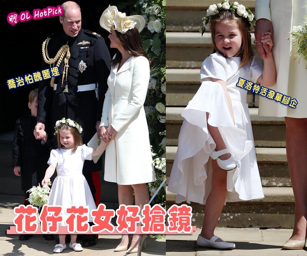 【哈里王子梅根婚禮】花仔花女搶鏡!夏洛特活潑單腳企 喬治怕醜匿埋