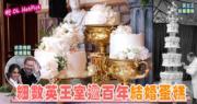 【1840年-2018年】細數英國王室逾百年結婚蛋糕