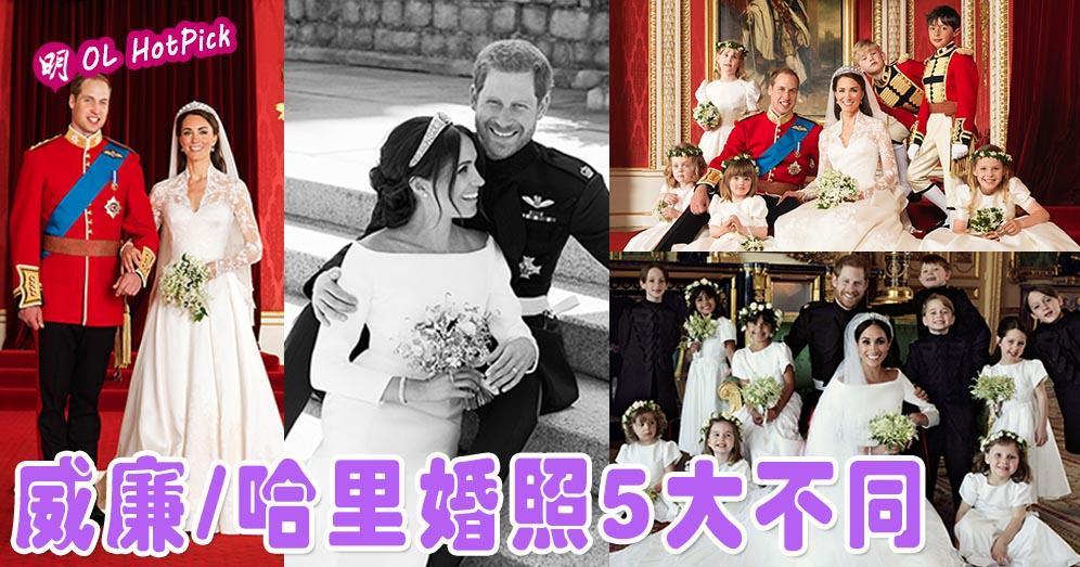 威廉‧哈里王子官方婚照5大不同!喬治小王子笑容燦爛