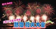 【日本情報】熱海花火大會 一年四季都有得睇