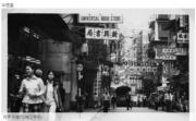 荷李活道(近鴨巴甸街)(香港政府檔案處網站截圖)