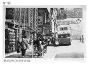 軒尼詩道(近波斯富街)(香港政府檔案處網站截圖)