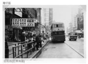 怡和街(近東角道)(香港政府檔案處網站截圖)
