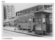 北角碼頭總站(香港政府檔案處網站截圖)