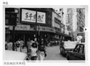 英皇道(近長康街)(香港政府檔案處網站截圖)