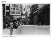 英皇道(近銀幕街)(香港政府檔案處網站截圖)