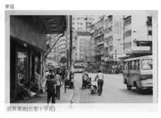 筲箕灣道(近聖十字徑)(香港政府檔案處網站截圖)